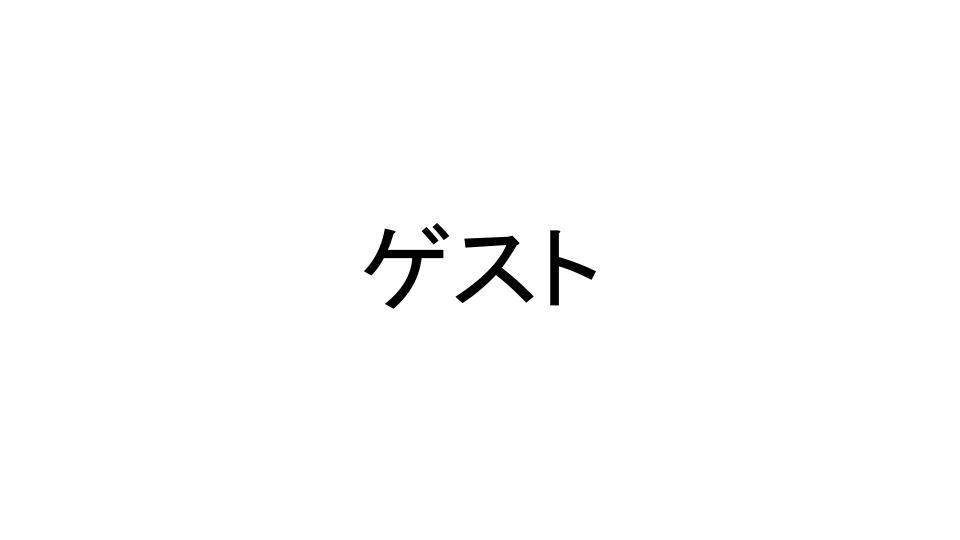 f:id:onotaku75:20170618192313j:plain
