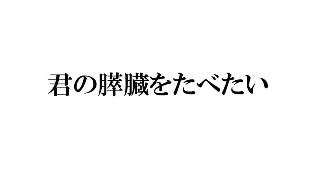 f:id:onotaku75:20170728023645j:plain