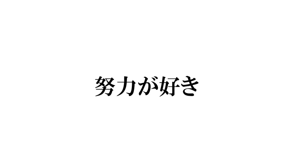f:id:onotaku75:20170730044325j:plain