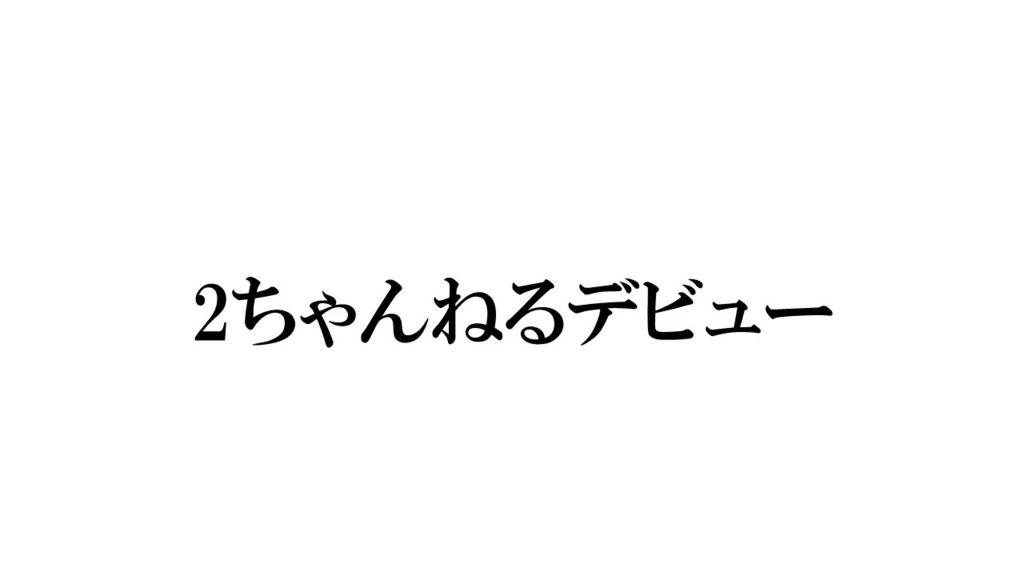 f:id:onotaku75:20170731194209j:plain