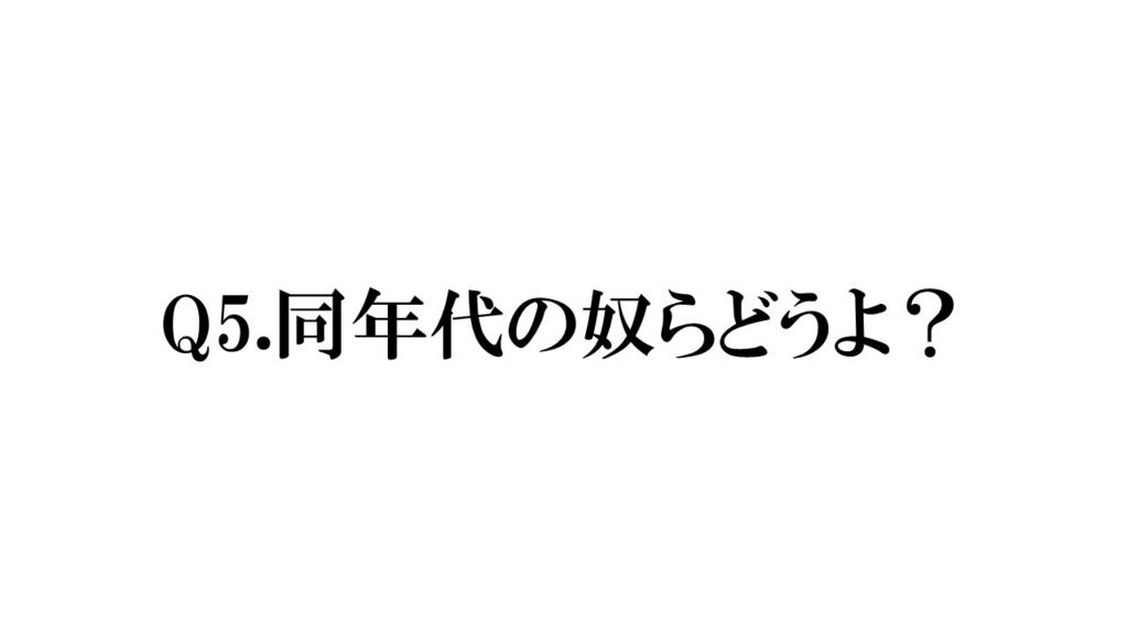 f:id:onotaku75:20170803183720j:plain