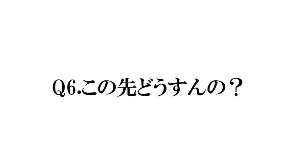 f:id:onotaku75:20170803183750j:plain