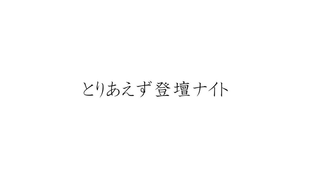 f:id:onotaku75:20170826154203j:plain