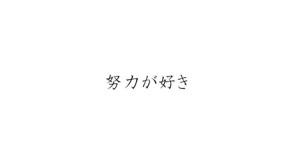 f:id:onotaku75:20170826155054j:plain