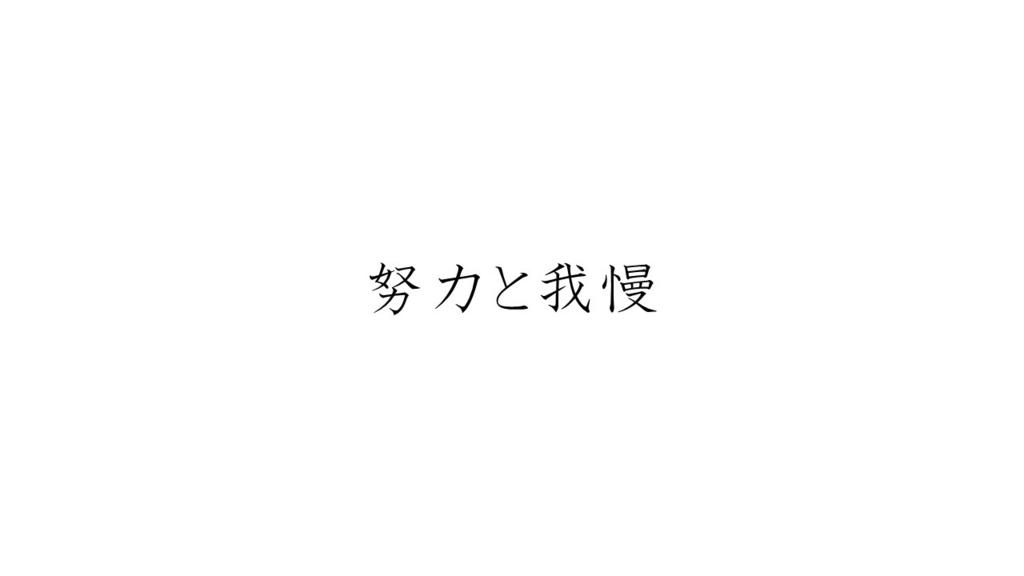 f:id:onotaku75:20170826155134j:plain