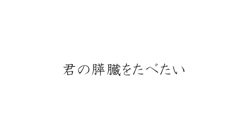 f:id:onotaku75:20170826155858j:plain