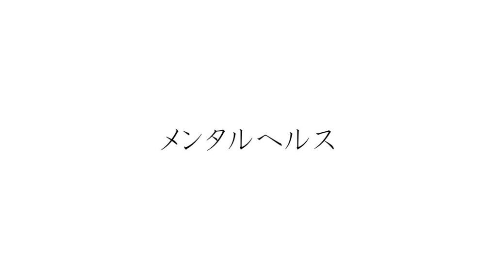 f:id:onotaku75:20170826162004j:plain