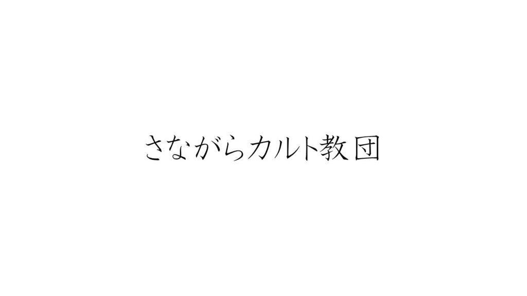 f:id:onotaku75:20170826163703j:plain