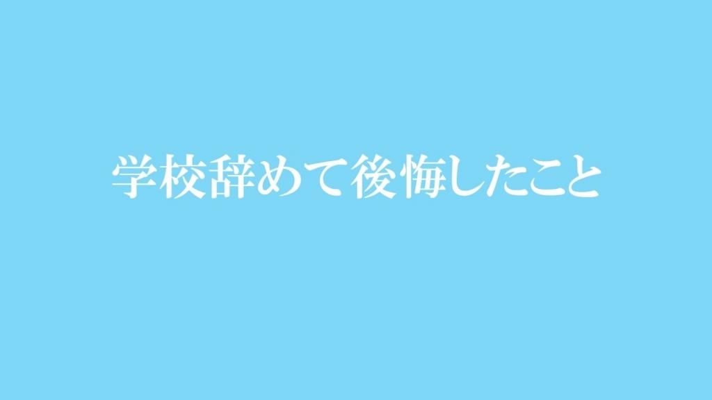f:id:onotaku75:20170904115533j:plain