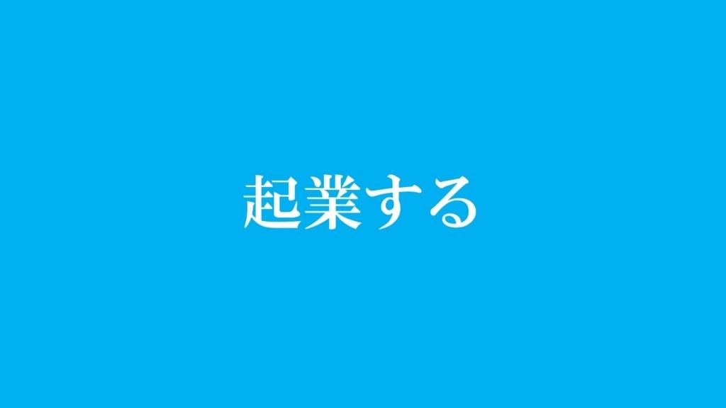 f:id:onotaku75:20170911193624j:plain