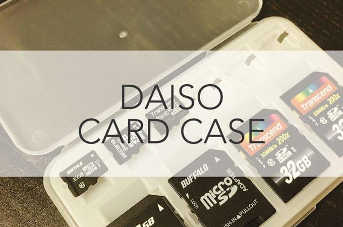 DAISO SDカードケースタイトル