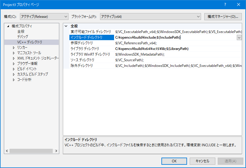 Visual Studio 2017 + OpenCV 3 2 0 + x64の初期設定 とOpenCVに関する