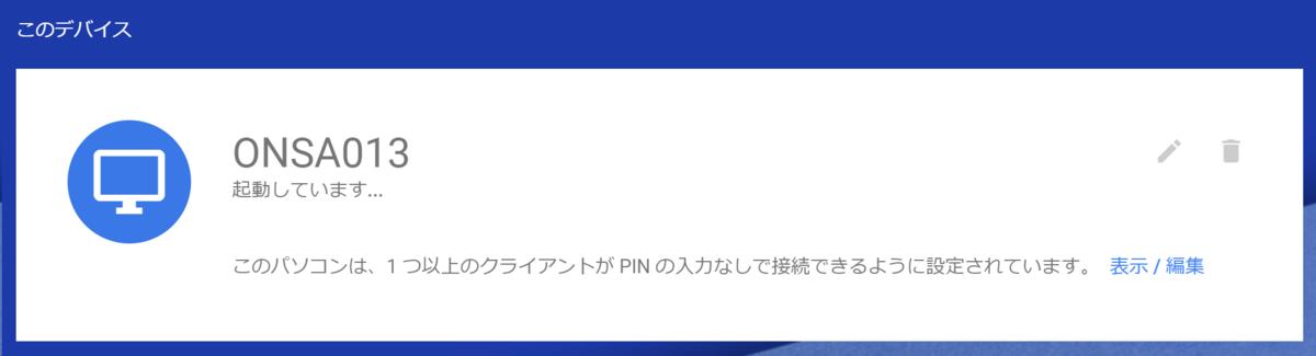 f:id:onsanai:20191125171443p:plain