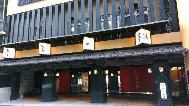 f:id:onsen0201:20161112170321j:image