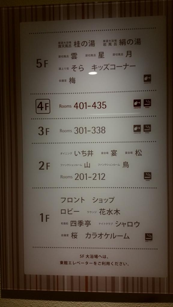 f:id:onsen0201:20170103081806j:plain