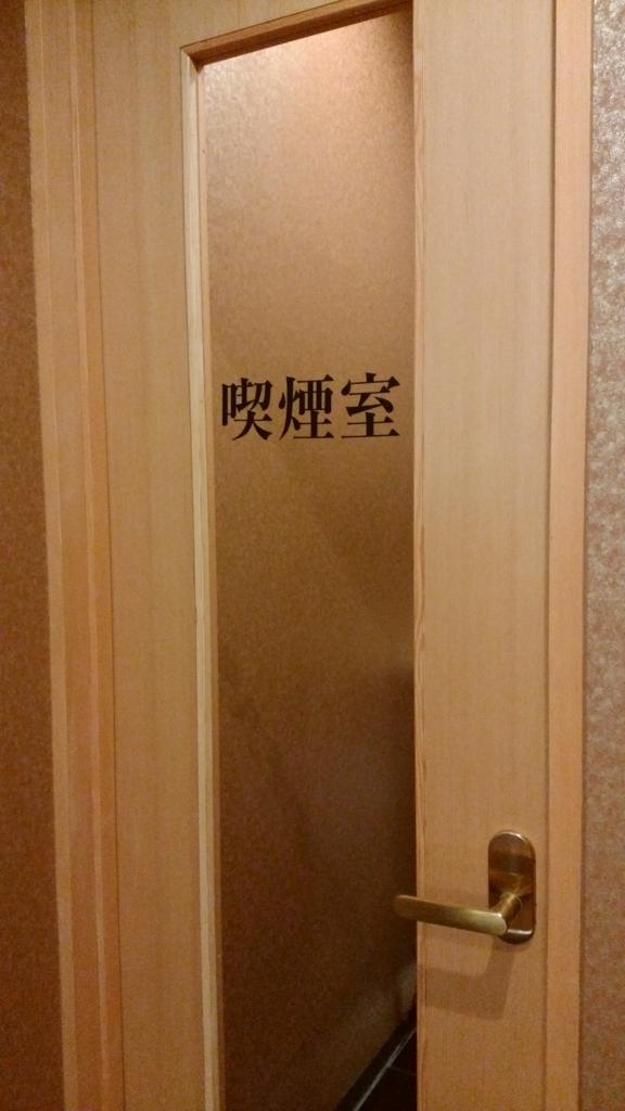 f:id:onsen0201:20170210163001j:plain