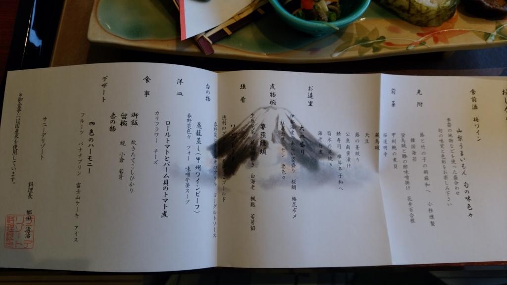 f:id:onsen0201:20170723092009j:plain
