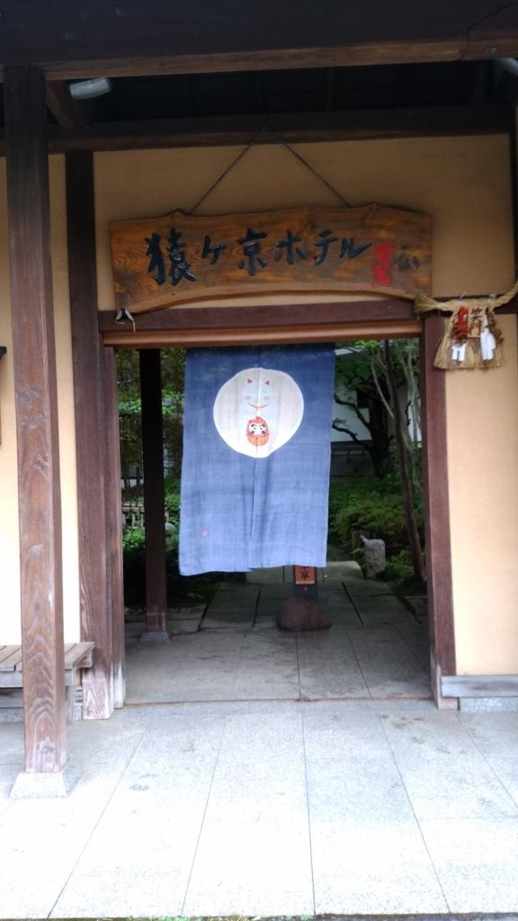 f:id:onsen0201:20170908131518j:plain
