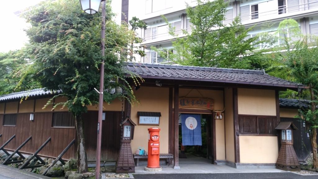 f:id:onsen0201:20170908131705j:plain