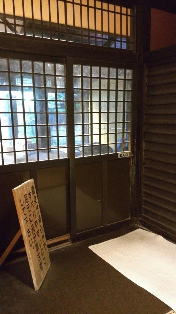 f:id:onsen0201:20170914202701j:plain