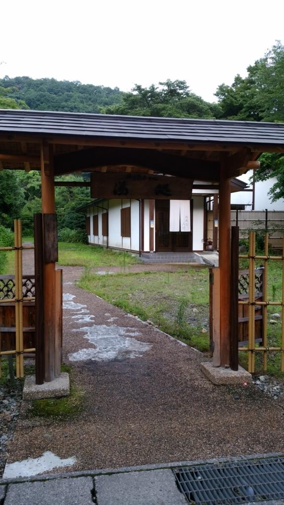 f:id:onsen0201:20170915121603j:plain