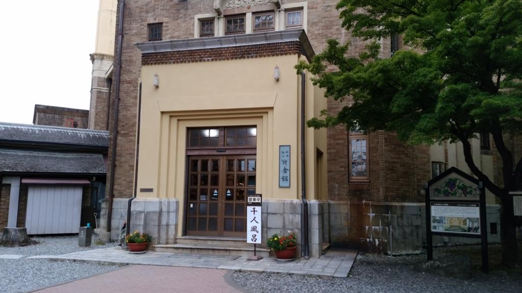 f:id:onsen0201:20171021191811j:plain