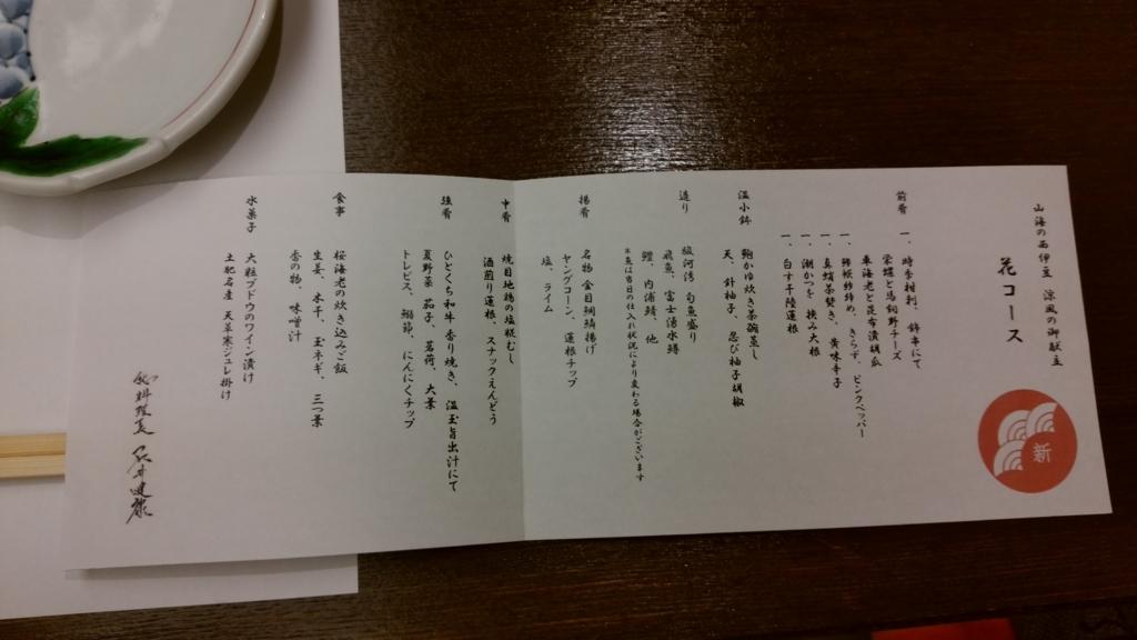 f:id:onsen0201:20171023151209j:plain