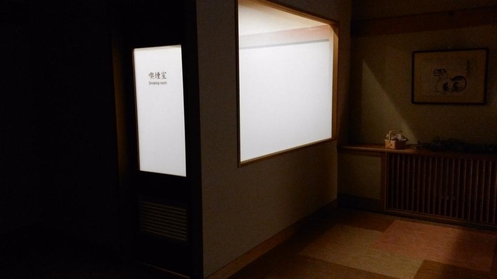 f:id:onsen0201:20180306113129j:plain