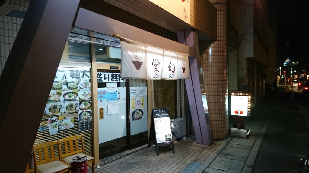 f:id:onsen222:20171028112940j:plain