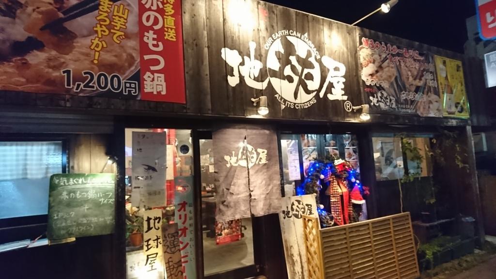 f:id:onsen222:20171219182137j:plain
