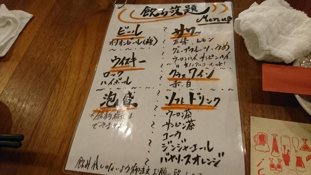 f:id:onsen222:20180129044518j:plain