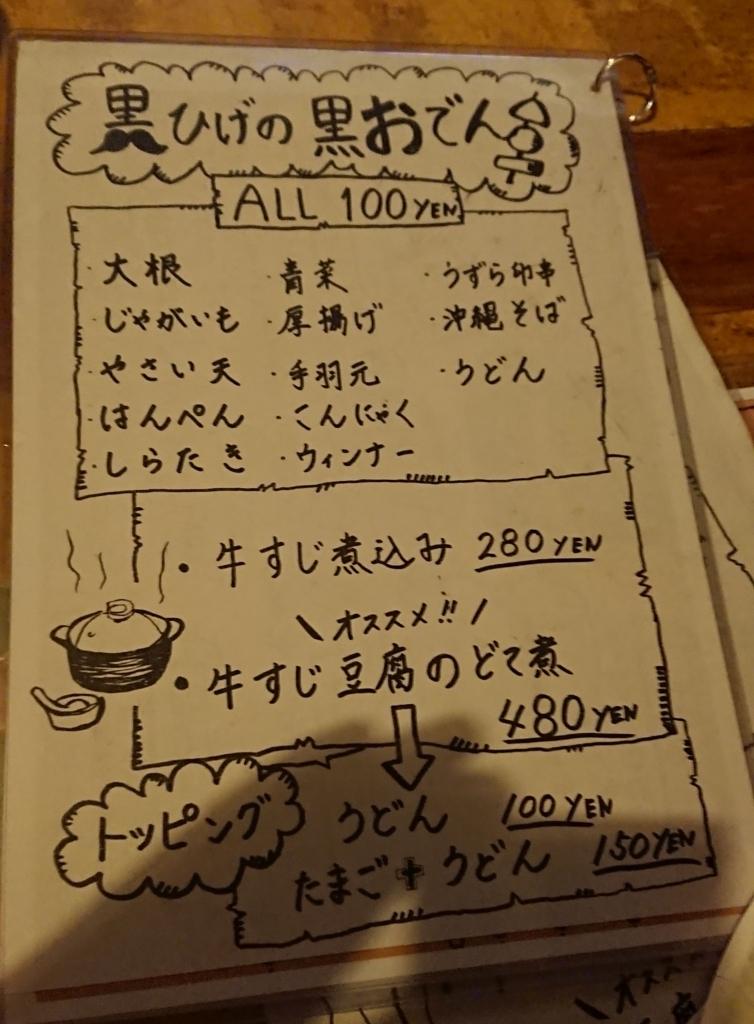 f:id:onsen222:20180419170200j:plain