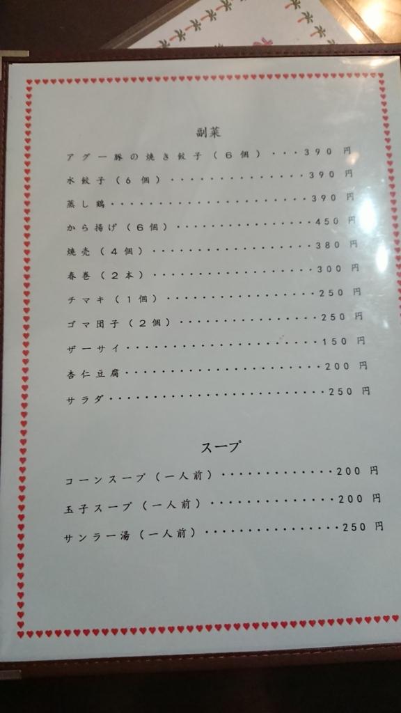 f:id:onsen222:20180526025420j:plain