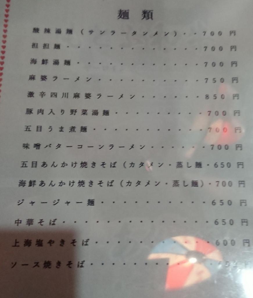 f:id:onsen222:20180814181140j:plain