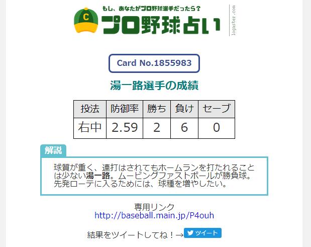 f:id:onsen222:20180831142601p:plain