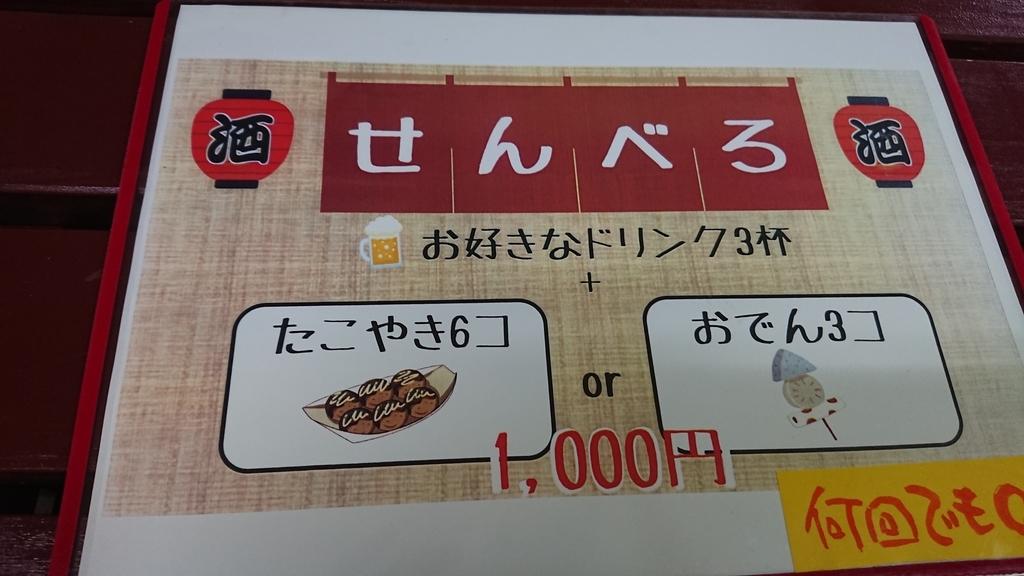 f:id:onsen222:20181018050044j:plain