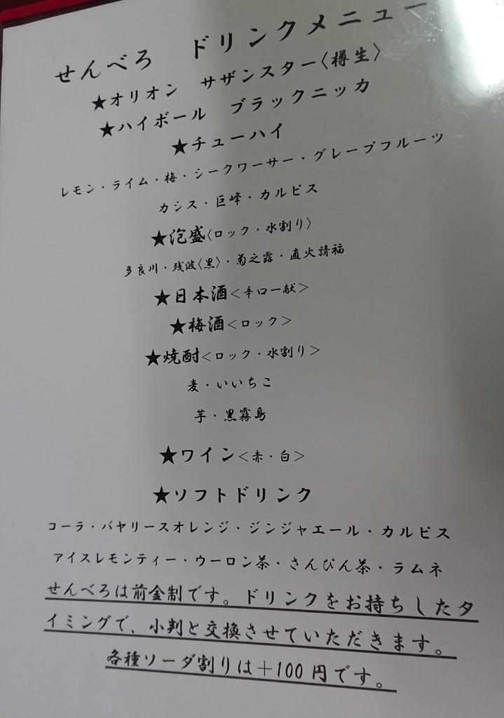 f:id:onsen222:20181018050130j:plain