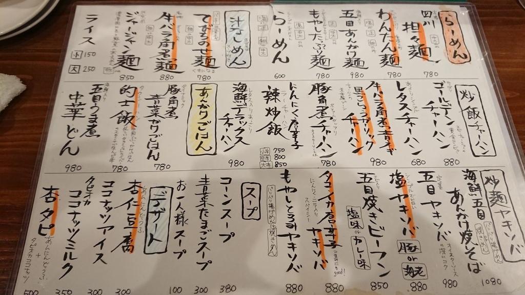 f:id:onsen222:20181114233840j:plain