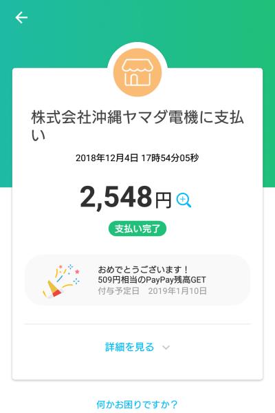 f:id:onsen222:20181205192959p:plain