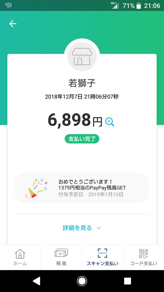 f:id:onsen222:20181208080824p:plain