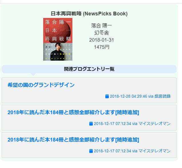 f:id:onsen222:20181229095809p:plain
