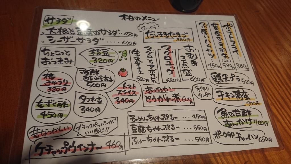 f:id:onsen222:20190126185840j:plain