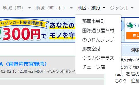 f:id:onsen222:20190302200757p:plain