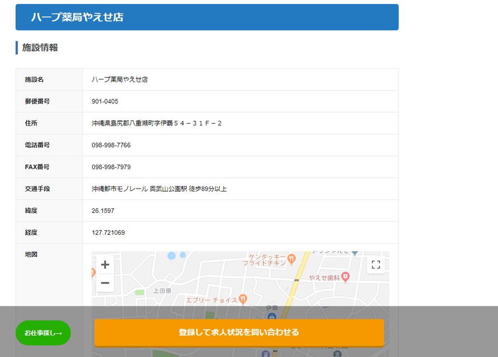 f:id:onsen222:20190306144414p:plain