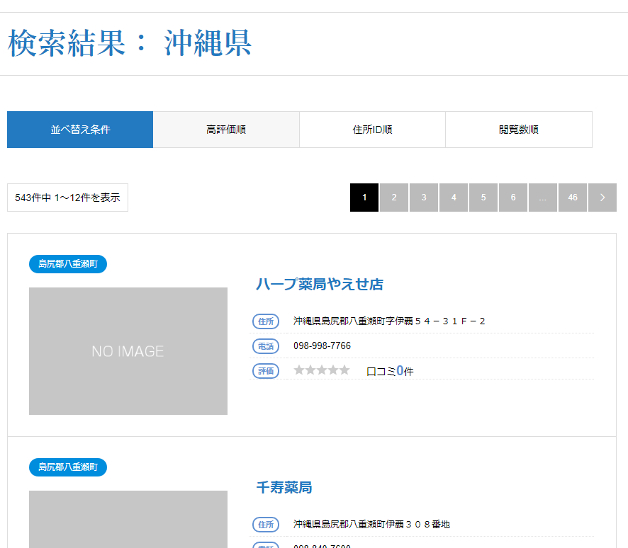 f:id:onsen222:20190306144418p:plain