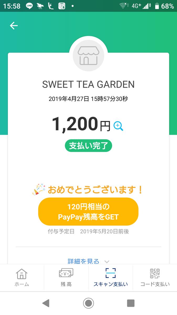 f:id:onsen222:20190427192540p:plain