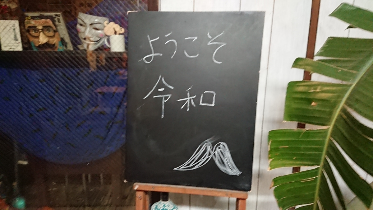 f:id:onsen222:20190505233129j:plain