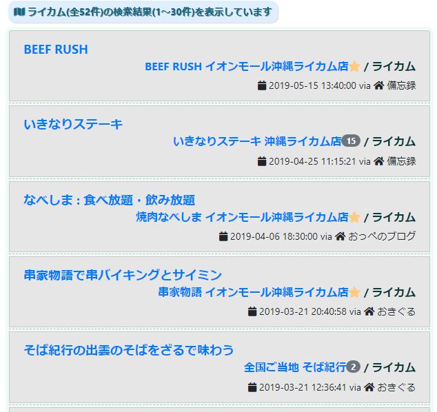 f:id:onsen222:20190518001600p:plain