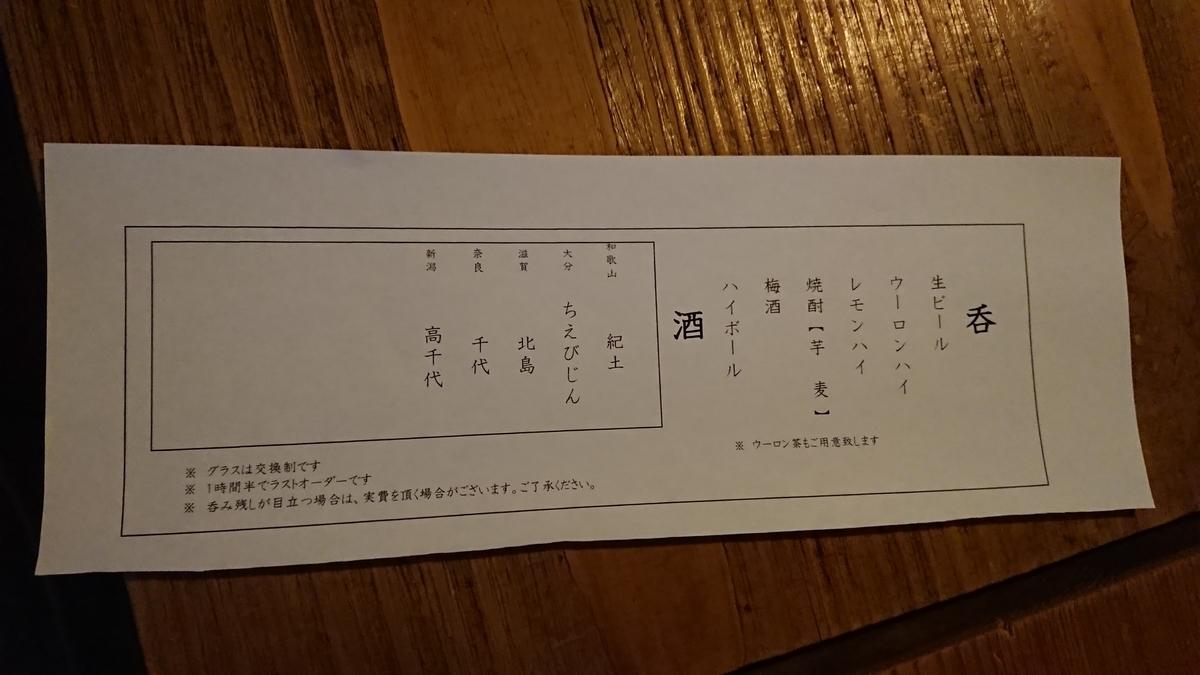 f:id:onsen222:20190606153616j:plain