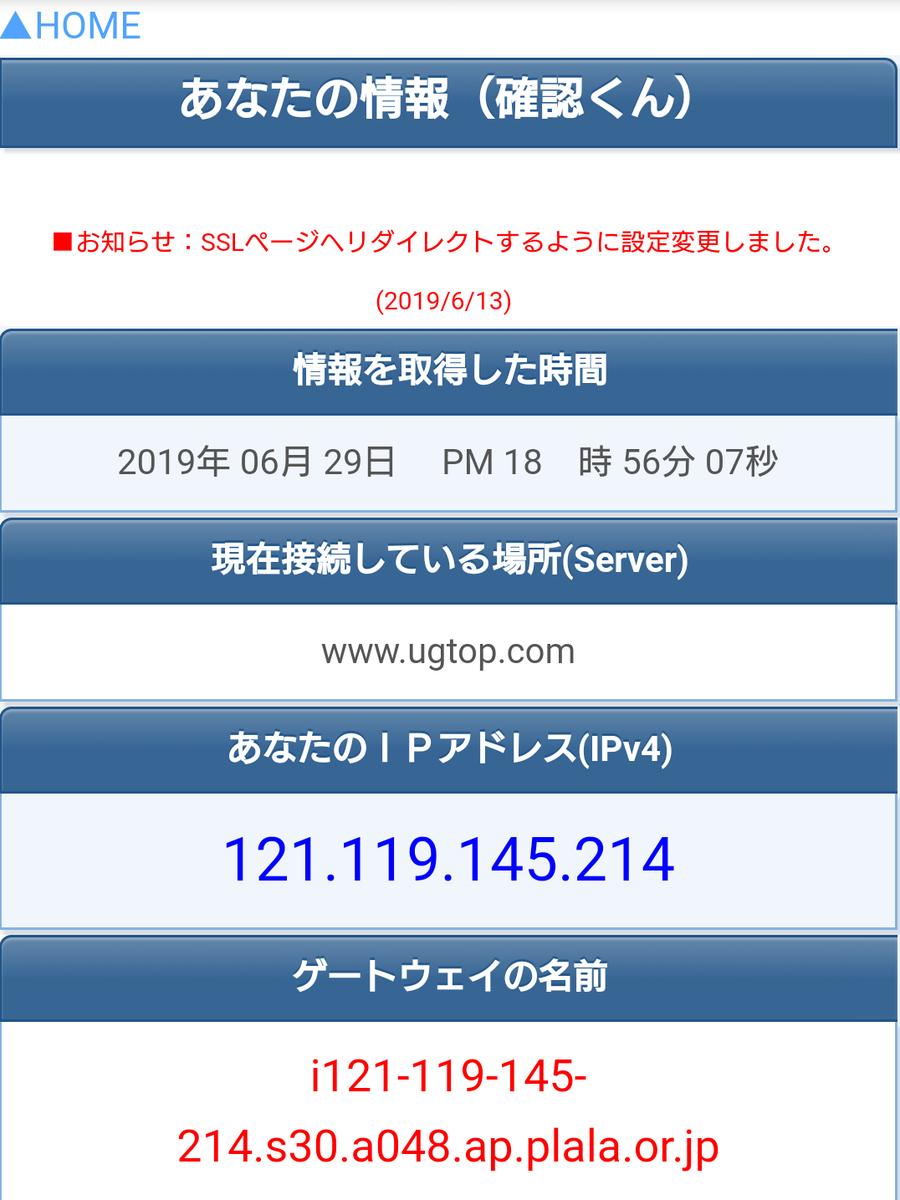 f:id:onsen222:20190629222641p:plain